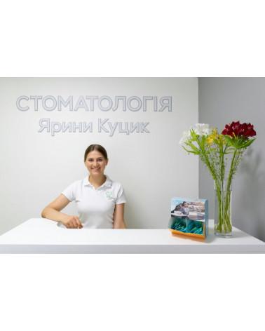 Стоматологія Ярини Куцик